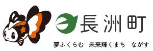長洲町ホームページ