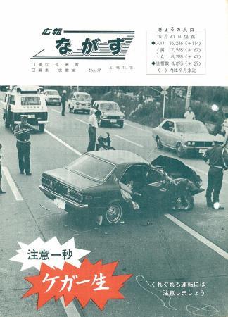 昭和48年度 広報ながす11月15日号(77号)