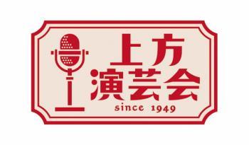上方演芸会ロゴ