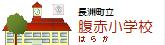 長洲町立 腹赤小学校