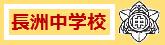 長洲町立 長洲中学校