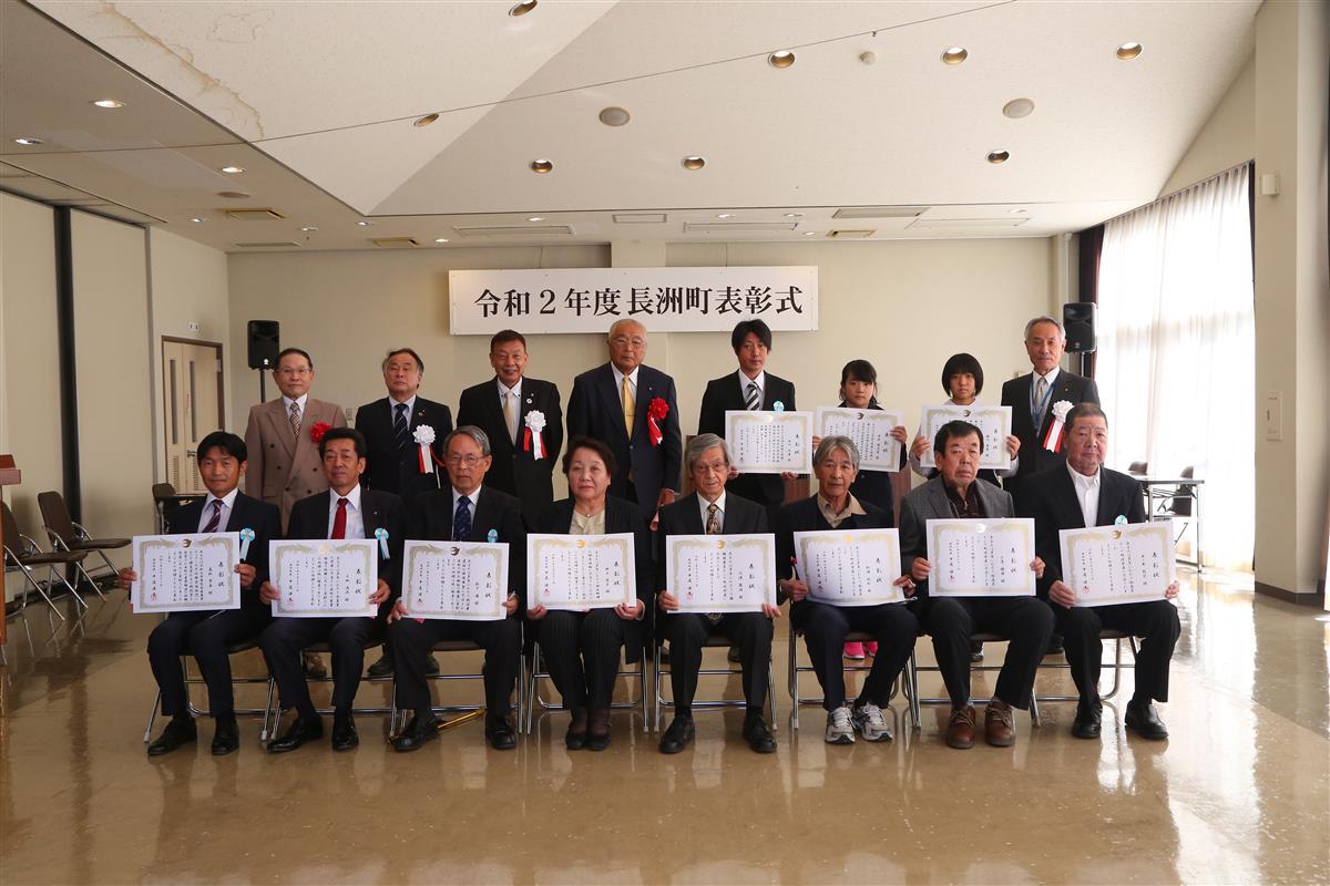 長洲町表彰式