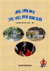 長洲町文化財探訪