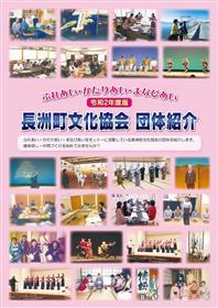 長洲町文化協会団体紹介(令和2年度版)