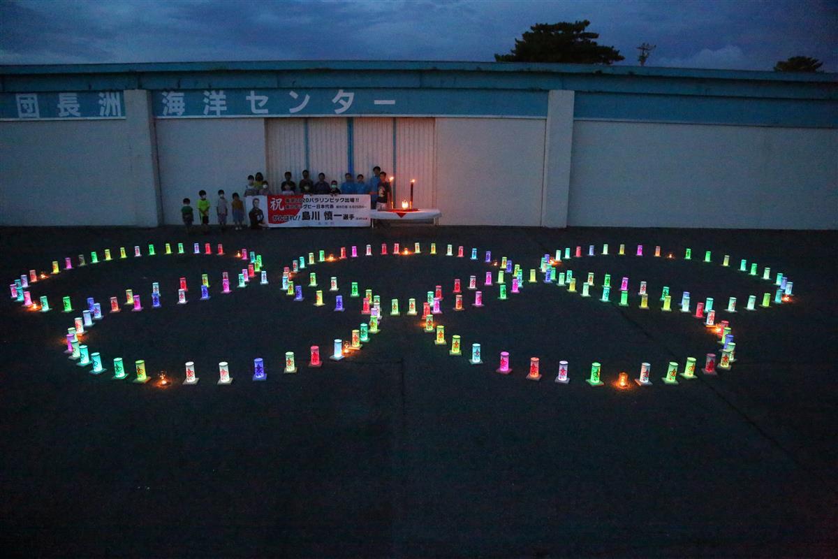 島川選手応援イベント